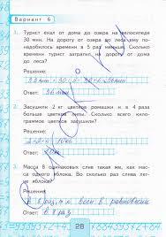ГДЗ Контрольные работы по математике класс Рудницкая к учебнику Моро 28стр