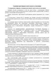 Реферат на тему Административная деятельность милиции docsity  Реферат на тему Административная деятельность милиции