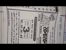 4 9 2018 To 9 9 2018 Khanakhan Free Chart Kalyan Mumbai