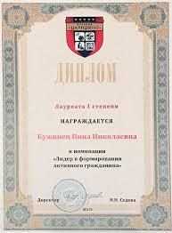 Диплом в номинации Лидер в формировании активного гражданина  Диплом в номинации Лидер в формировании активного гражданина