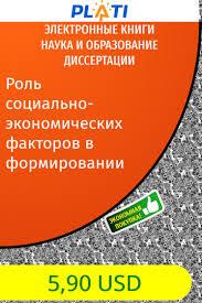 Роль социально экономических факторов в формировании Электронные  Роль социально экономических факторов в формировании Электронные книги Наука и образование Диссертации