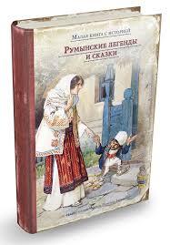 <b>Румынские легенды и сказки</b> | Ассоциация книгоиздателей ...