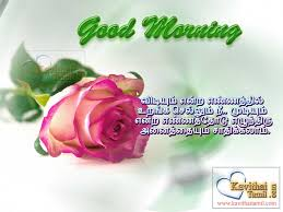 good morning sweet kavithaigal image with e in tamil font