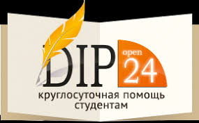 Отчет по практике на заказ логотип dip24