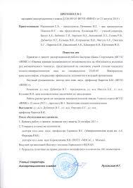 Быстров Иван Георгиевич ФГБУ ВИМС   Протокол принятия к защите диссертации · Заключение организации