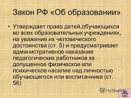 Презентация на тему Курсовая работа Павловой П М Введение Что  6 Закон