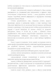 Совершенствование рыночных механизмов госзакупок в России диплом  Это только предварительный просмотр