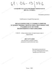 Диссертация на тему Педагогические условия развития художественно  Диссертация и автореферат на тему Педагогические условия развития художественно творческих способностей учащихся в системе