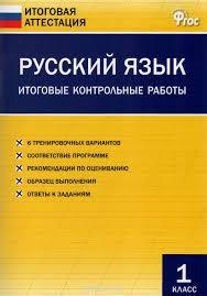 Русский язык класс Итоговые контрольные работы Купить  Русский язык 1 класс Итоговые контрольные работы Купить школьный учебник в книжном интернет магазине ru 978 5 408 02272 4
