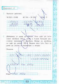 ГДЗ Контрольные работы по математике класс Рудницкая к учебнику Моро 53стр