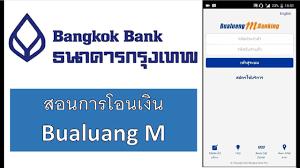 วิธีใช้แอพ Bualuang mBanking ใหม่ (เปลี่ยนเครื่อง,ดูเลขบัญชี,โอนเงิน)