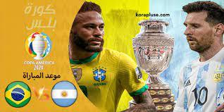 مشاهدة مباراة الارجنتين والبرازيل بث مباشر مباشر يلا شوت 11-7-2021 سوبر  كلاسيكو