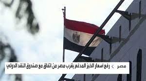 إلى أين يتجه دعم الخبز في مصر؟