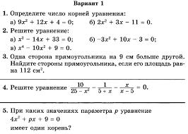 Контрольная работа № Квадратные уравнения Контрольная работа № 5 по теме Квадратные уравнения hello html 5de6419 png