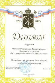 Наши достижения УРИО Диплом лауреата v Всероссийского фестиваля студентов pr профессия третьего тысячелетия 2005 г