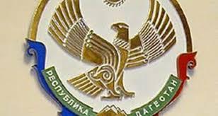 Аналитический доклад Проблемы стратегического планирования и  Аналитический доклад Проблемы стратегического планирования и реализации экономической политики Республики Дагестан