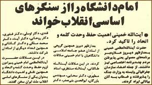 Image result for عکس دهه فجر در سال 57