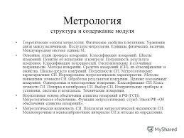 Презентация на тему Метрология стандартизация и сертификация  5 Метрология структура