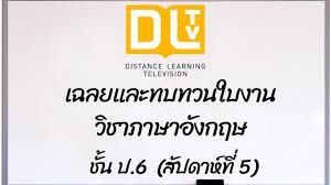 เฉลยและทบทวนใบงานวิชาภาษาอังกฤษ DLTV ป.6 สัปดาห์ที่ 5 - YouTube