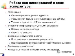 Презентация на тему spiiras Ученый секретарь Андрей Леонидович  12 12 spiiras Работа над диссертацией