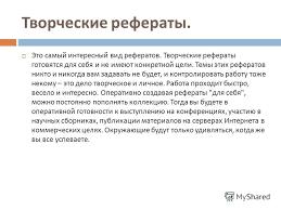 Презентация на тему РЕФЕРАТ У школы нет иного выбора кроме  13 Творческие рефераты