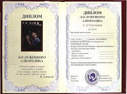 Диплом Заслуженного алкоголика Подарини оригинальные подарки Диплом Заслуженного алкоголика