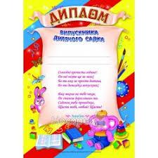 Грамоты дипломы купить в Киеве доставка по Украине nosorog net ua Диплом выпускника детского сада желтый 13127002