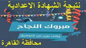 نتيجة الشهادة الاعدادية 2021 محافظة القاهرة - YouTube
