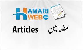 Jan Lewa Haqeeqat - True Stories Articles : Hamariweb.com