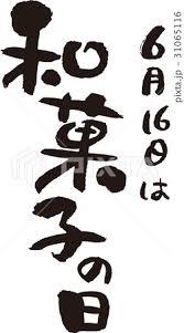 6月16日は和菓子の日のイラスト素材 31065116 Pixta