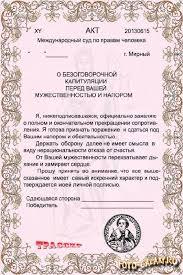 Диплом Страница Бесплатно скачать рамки для фотографий  Бланк шуточного диплома для женщины Акт о безоговорочной капитуляции