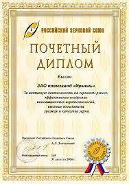 ЗАО племзавод Ирмень Племзавод Награды Почётный диплом за активную деятельность на зерновом рынке и другие заслуги