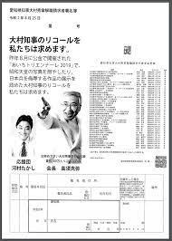 愛知 県 知事 リコール 問題
