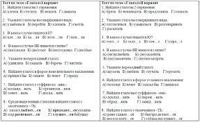 Контрольная работа по русскому языку по теме Глагол  Контрольная работа по русскому языку по теме Глагол