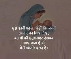 Mothers Day Quotes With Images Download In Hindi Language