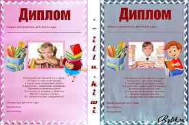 Диплом выпускника детского сада шаблоны скачать бесплатно