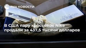 В США пару <b>кроссовок Nike</b> продали за 437,5 тысячи долларов ...
