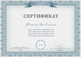 Грамоты и дипломы Ателье печати на заказ 004 1