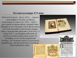 Русская культура вв Культура россии 14 16 века реферат