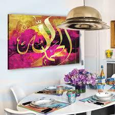 Beautiful Islamic <b>Wall art Canvas</b> framed Perect for Oriental <b>Home</b> ...