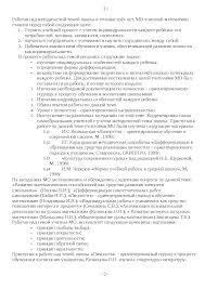 Методика обучения по курсу математики за года реферат по  Это только предварительный просмотр