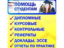 Как написать докторскую диссертацию в Иваново Заказать курсовую  Рефераты контрольные курсовые на заказ в Междуреченске