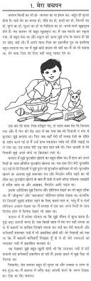 essay my essay on my favorite teacher in hindi language essay on  essay on my childhood in hindi