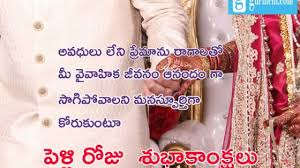 Marriage Quotes Telugu At Wedding Wishes Quotes With Images 2018