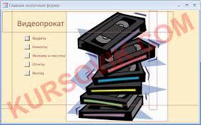 База данных Видеопрокат версия Курсовая работа на ms  База данных quot Видеопрокат quot