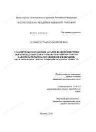 Диссертация на тему Сравнительно правовой анализ взаимодействия  Диссертация и автореферат на тему Сравнительно правовой анализ взаимодействия норм международного права и национального