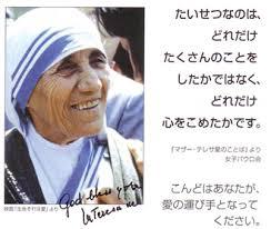 「2003年 - マザー・テレサがヨハネ・パウロ2世により列福される。」の画像検索結果