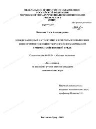 Диссертация на тему Международный аутсорсинг и его роль в  Диссертация и автореферат на тему Международный аутсорсинг и его роль в повышении конкурентоспособности российских компаний