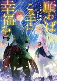 Read Light Novels Online Free A Wish To Grab Happiness Read A Wish To Grab Happiness