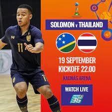 Futsal Thailand - ฟุตซอลไทยแลนด์ - #FutsalWC : ร่วมชมและเชียร์  ส่งกำลังใจไปให้